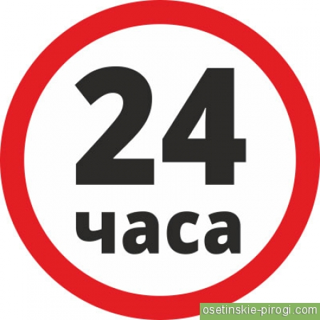 Доставка осетинских пирогов 24 часа Москва