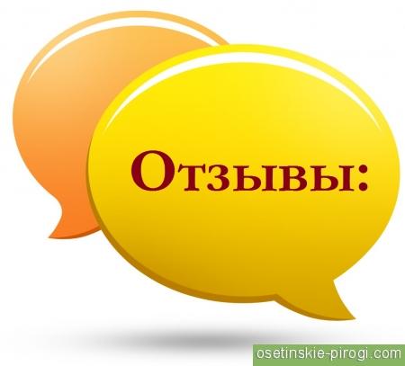 Доставка осетинских пирогов по Москве отзывы