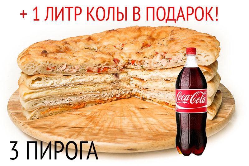 Осетинские Пироги +7(495)724-72-92 быстрая доставка по Москве