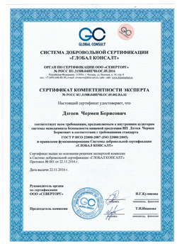 Сертификат качества на осетинские пироги