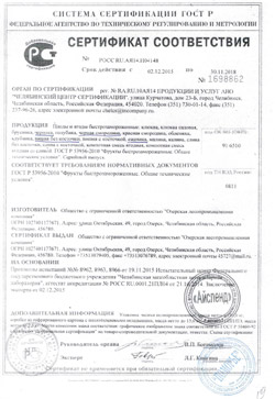 Сертификат качества продуктов для осетинских пирогов пекарни Виктория РОСТЕСТ