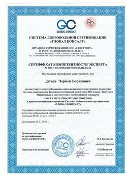 Сертификат качества осетинских пирогов